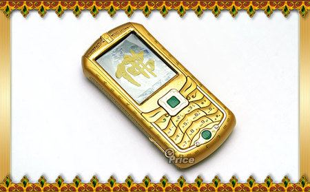 nokia_n73_golden_1-thumb-450x279.jpg