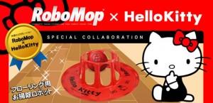 Hello Kitty Robo Mop